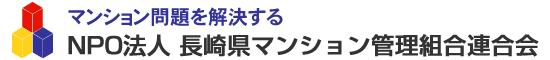 長管連・マンション問題を解決する NPO法人長崎県マンション管理組合連合会