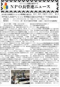 長管連ニュース№10-1