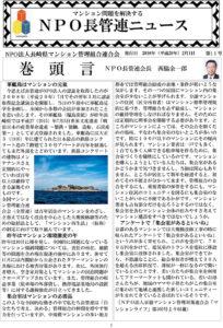 長管連ニュース№11-1